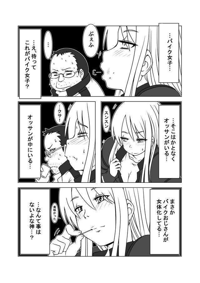 画像4: 『バイク擬人化菌書』連載:モテ期!?(第3話 おっさんずラブ!?) 作:鈴木秀吉
