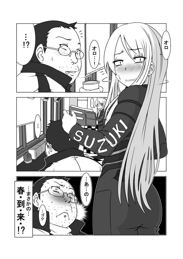 画像1: 『バイク擬人化菌書』連載:モテ期!?(第3話 おっさんずラブ!?) 作:鈴木秀吉