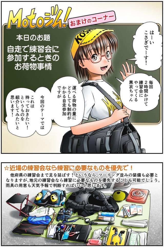 画像1: 『Motoジム!』単行本「2巻」は6月5日発売!