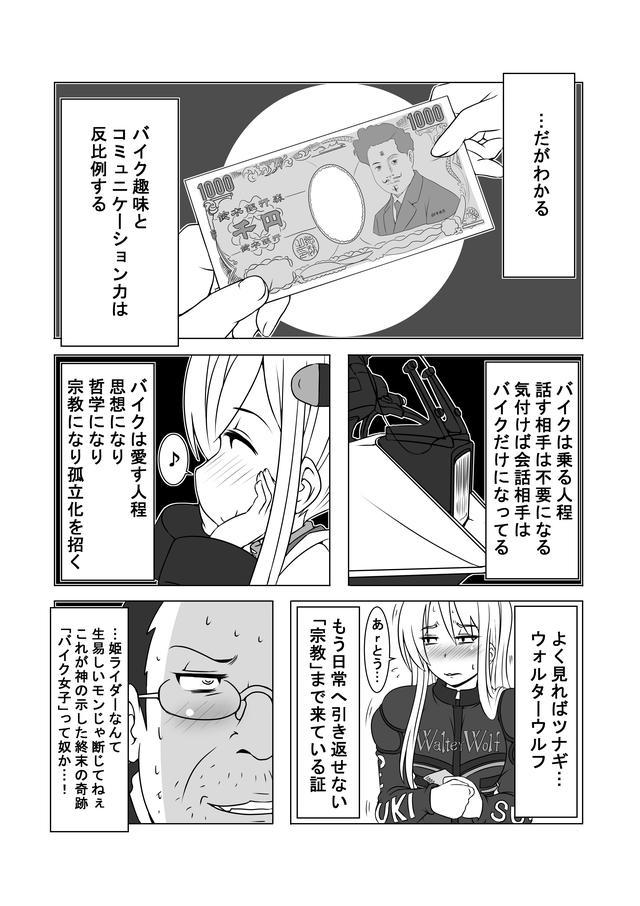 画像3: 『バイク擬人化菌書』連載:モテ期!?(第3話 おっさんずラブ!?) 作:鈴木秀吉