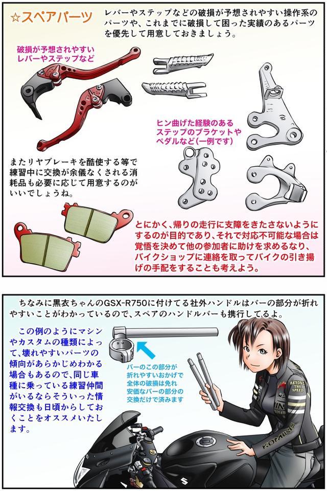 画像3: 『Motoジム!』単行本「2巻」は6月5日発売!