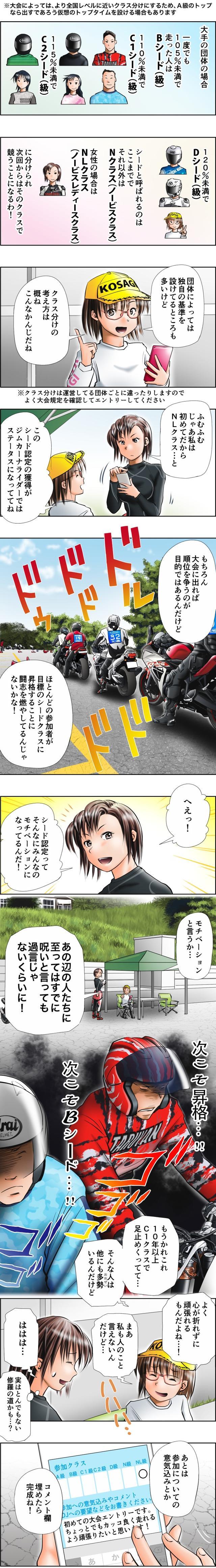 画像3: 「5」の付く日は「Motoジム!の日」!