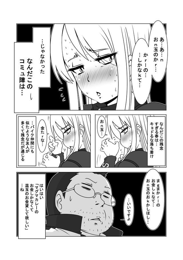 画像2: 『バイク擬人化菌書』連載:モテ期!?(第3話 おっさんずラブ!?) 作:鈴木秀吉