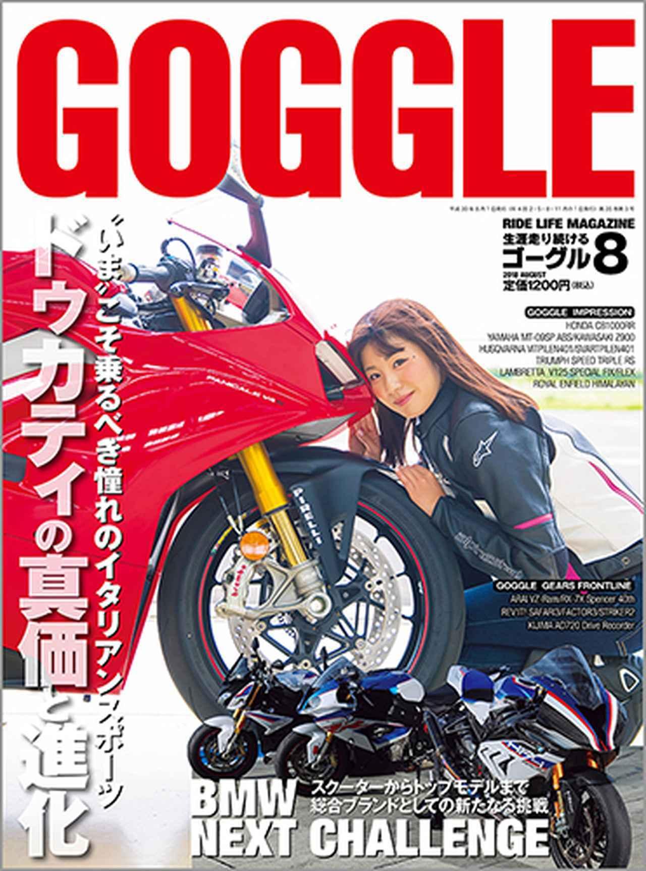 画像: Motor Magazine Ltd. / モーターマガジン社 / GOGGLE 2018年 8月号