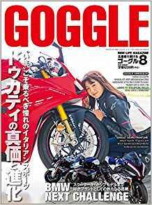 画像: GOGGLE (ゴーグル) 2018年8月号 [雑誌] | GOGGLE 編集部 |本 | 通販 | Amazon