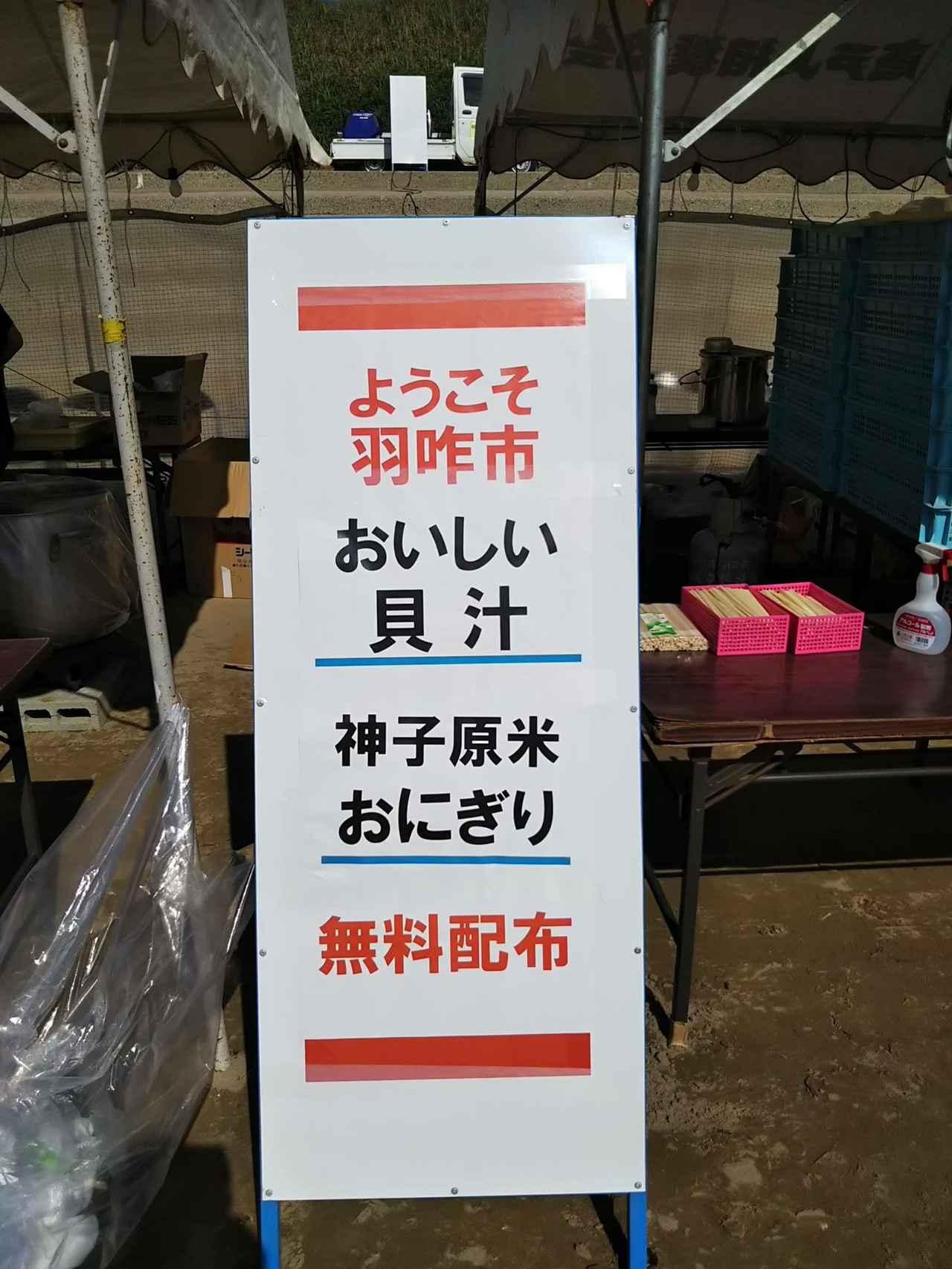 画像: 神子原米おにぎりと貝汁が無料配布。