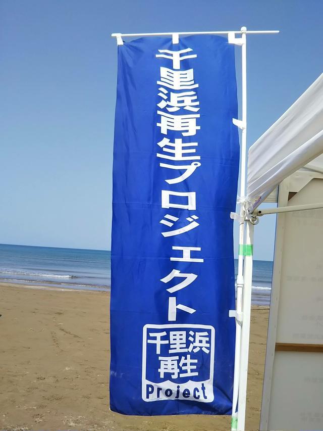 画像: 締めは、千里浜なぎさドライブウェイがずっと絶えませんようにと