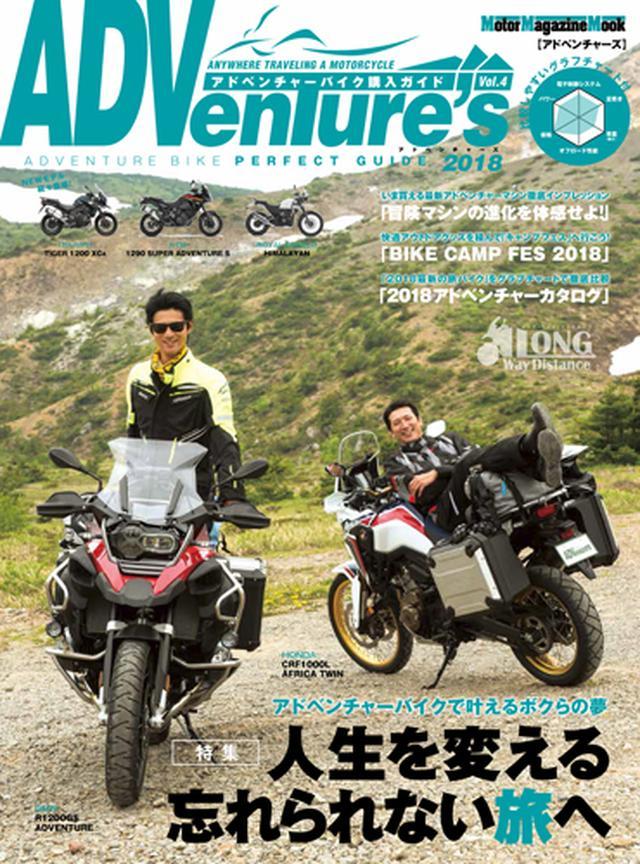 画像: Motor Magazine Ltd. / モーターマガジン社 / ADVenture's 2018
