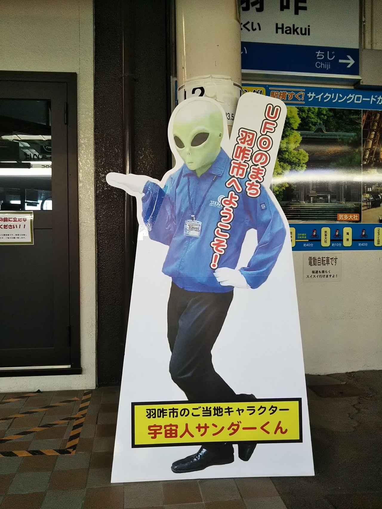 画像: そこら中に宇宙人が。 ご当地キャラクターが、ぬいぐるみとかじゃなくて、宇宙人サンダーくん! 下、人間?
