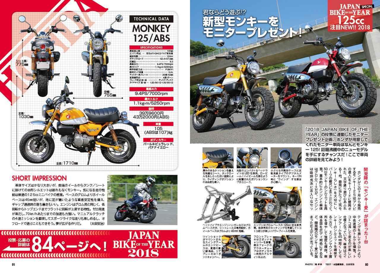 画像10: 今月号の特集は、昭和と平成に生まれた名車対決! 3冊セットのスペシャル号です!!