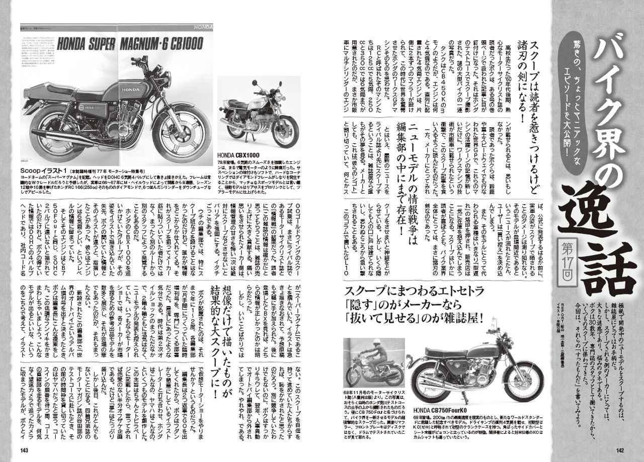 画像8: 今月号の特集は、昭和と平成に生まれた名車対決! 3冊セットのスペシャル号です!!