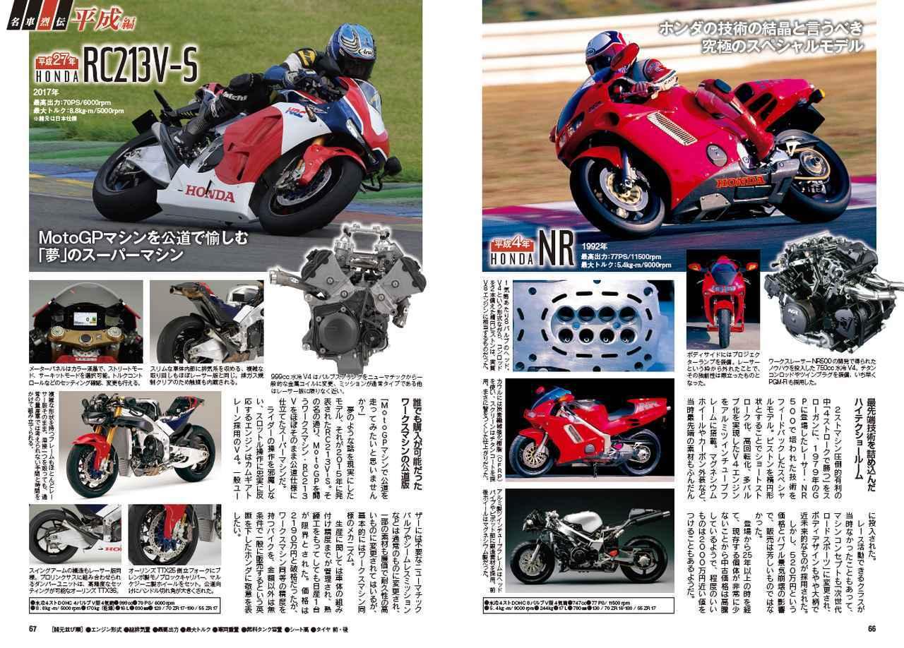 画像4: 今月号の特集は、昭和と平成に生まれた名車対決! 3冊セットのスペシャル号です!!