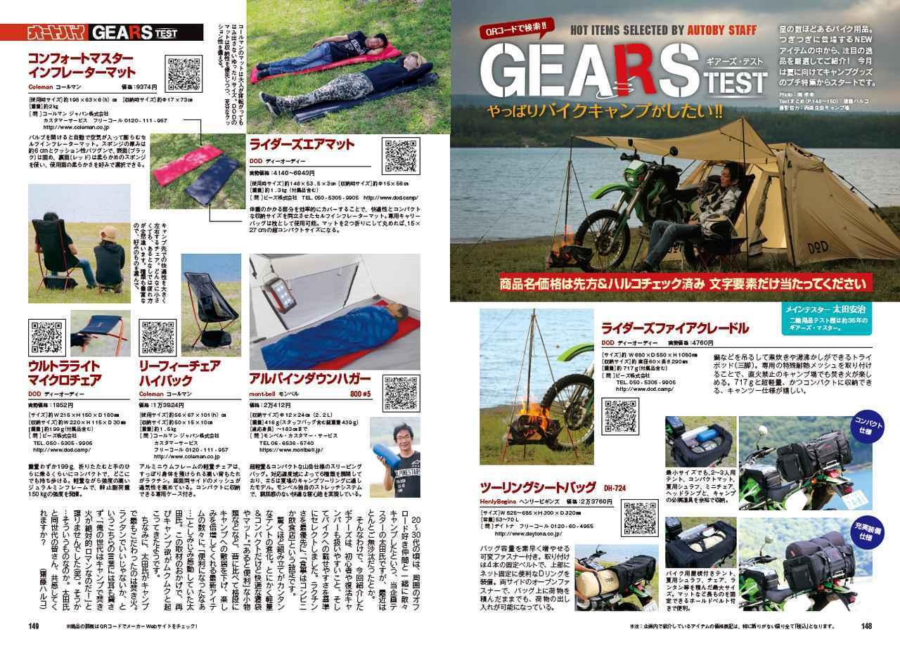 画像11: 今月号の特集は、昭和と平成に生まれた名車対決! 3冊セットのスペシャル号です!!