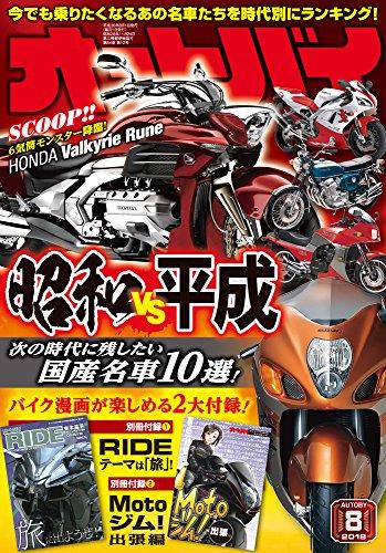 画像: オートバイ 2018年8月号 [雑誌]   オートバイ編集部  本   通販   Amazon