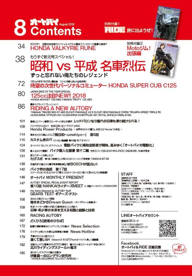画像2: 今月号の特集は、昭和と平成に生まれた名車対決! 3冊セットのスペシャル号です!!