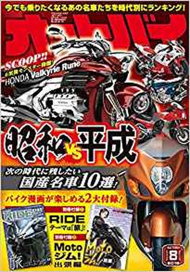 画像: オートバイ 2018年8月号 [雑誌] | オートバイ編集部 |本 | 通販 | Amazon