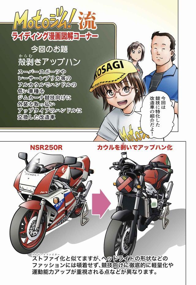 画像2: 単行本が好評発売中! ジムカーナ漫画の『Motoジム!』の特別版!