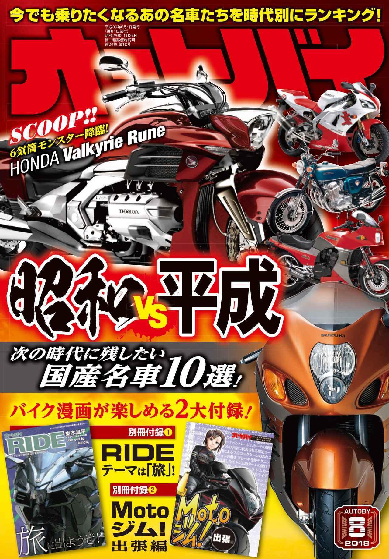 画像1: 今月号の特集は、昭和と平成に生まれた名車対決! 3冊セットのスペシャル号です!!