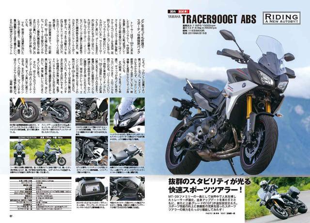 画像9: 今月号の特集は、昭和と平成に生まれた名車対決! 3冊セットのスペシャル号です!!