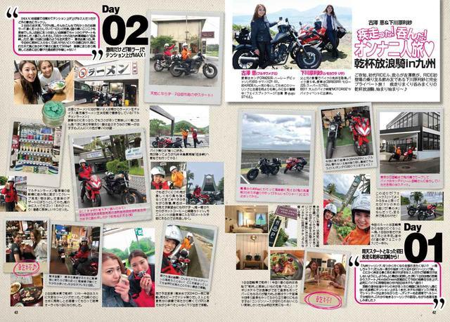 画像5: RIDEのテーマは「旅」。梅雨も終わりだ、さぁ、疾走ろう!!