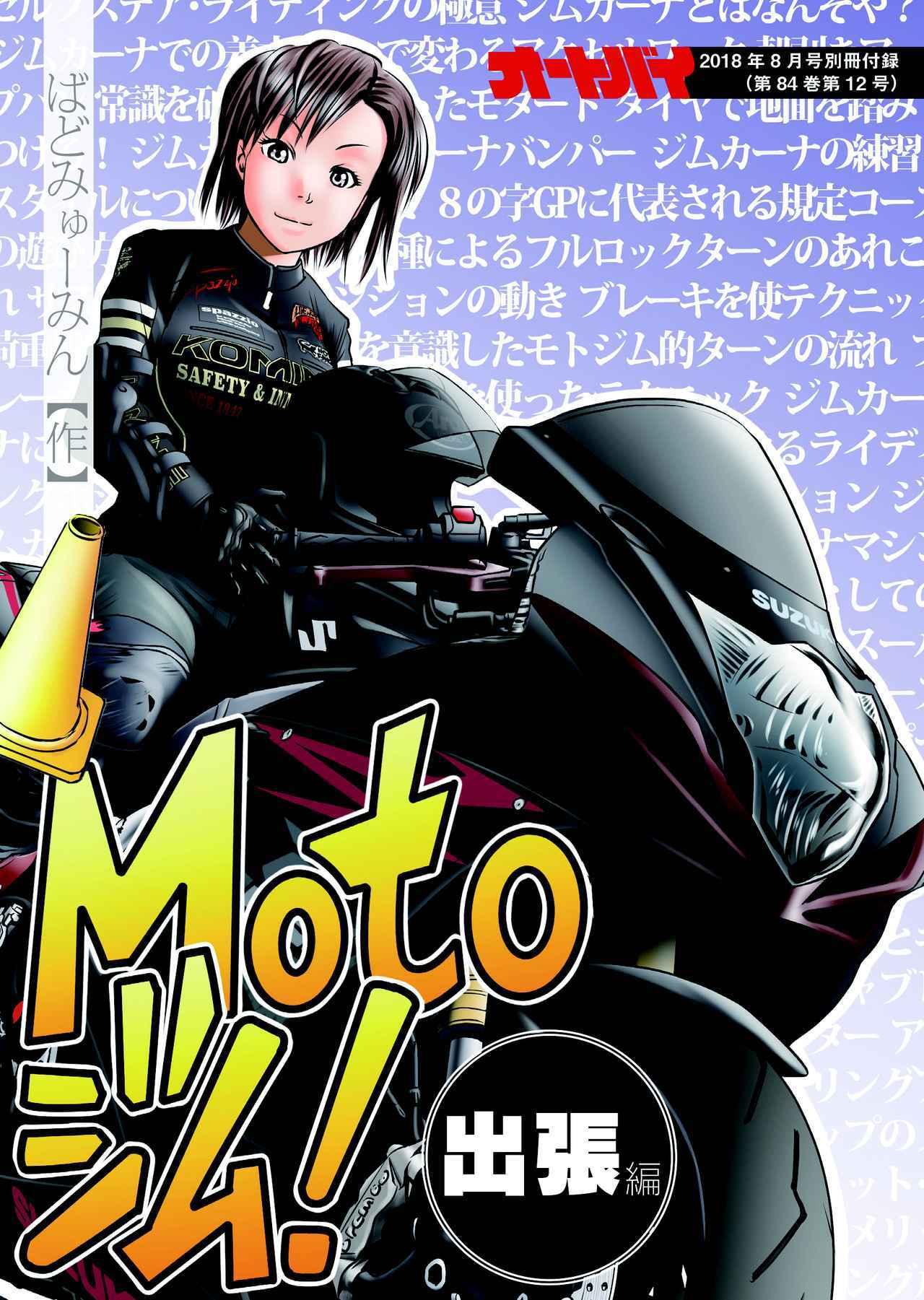 画像1: 単行本が好評発売中! ジムカーナ漫画の『Motoジム!』の特別版!