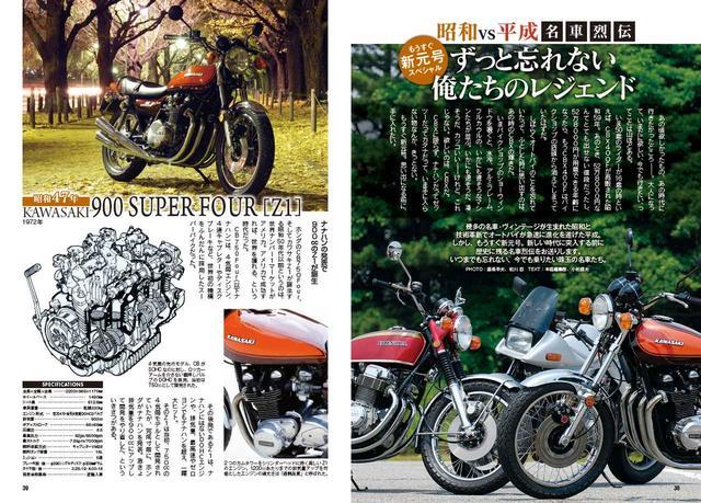画像3: 今月号の特集は、昭和と平成に生まれた名車対決! 3冊セットのスペシャル号です!!