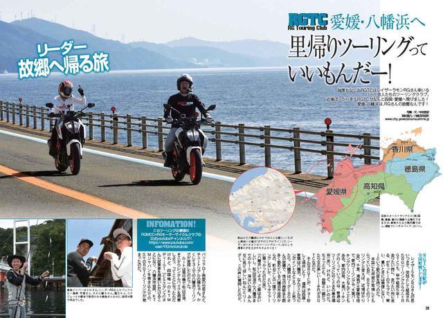 画像4: RIDEのテーマは「旅」。梅雨も終わりだ、さぁ、疾走ろう!!