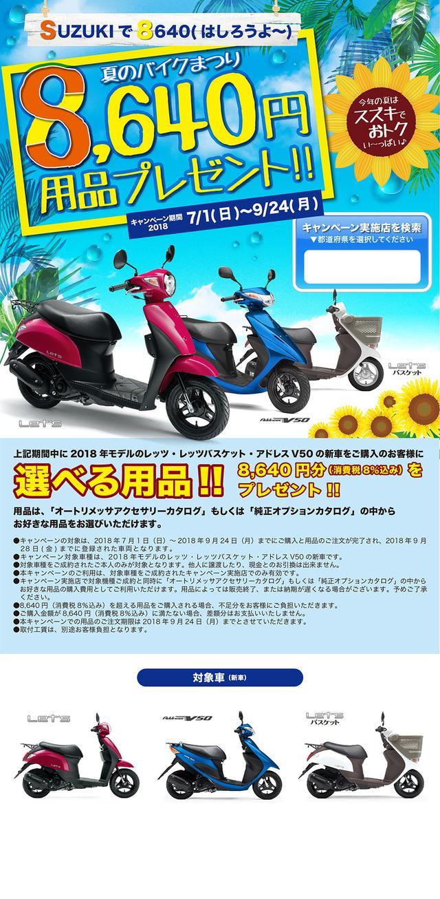 画像: スズキ夏のバイクまつり 8,640円用品プレゼント!!