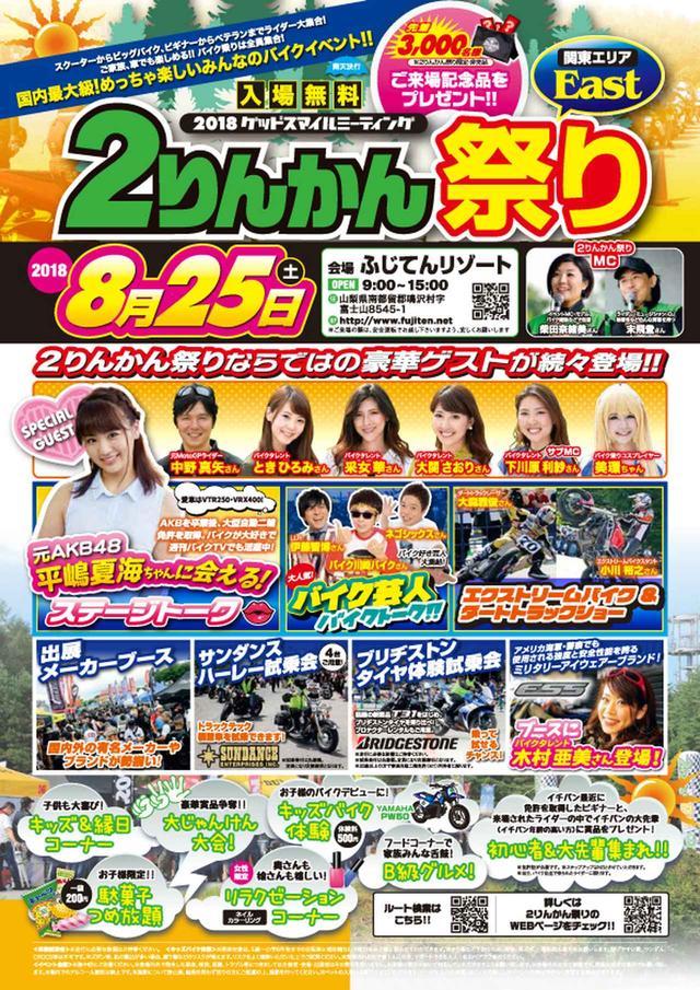 画像: 2りんかん祭East 今年は8月25 日土曜日に開催