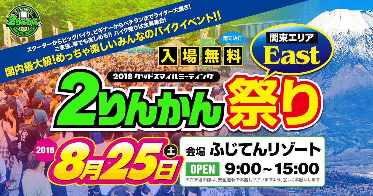 画像: 2りんかん祭り 2018East 8月25日ふじてんリゾートにて開催!