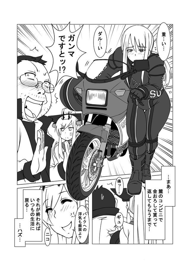 画像4: 『バイク擬人化菌書』連載:モテ期!?(第5話 ハッピーウエディング!?) 作:鈴木秀吉