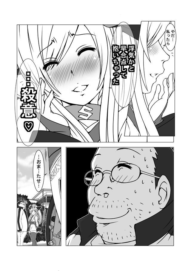 画像3: 『バイク擬人化菌書』連載:モテ期!?(第5話 ハッピーウエディング!?) 作:鈴木秀吉