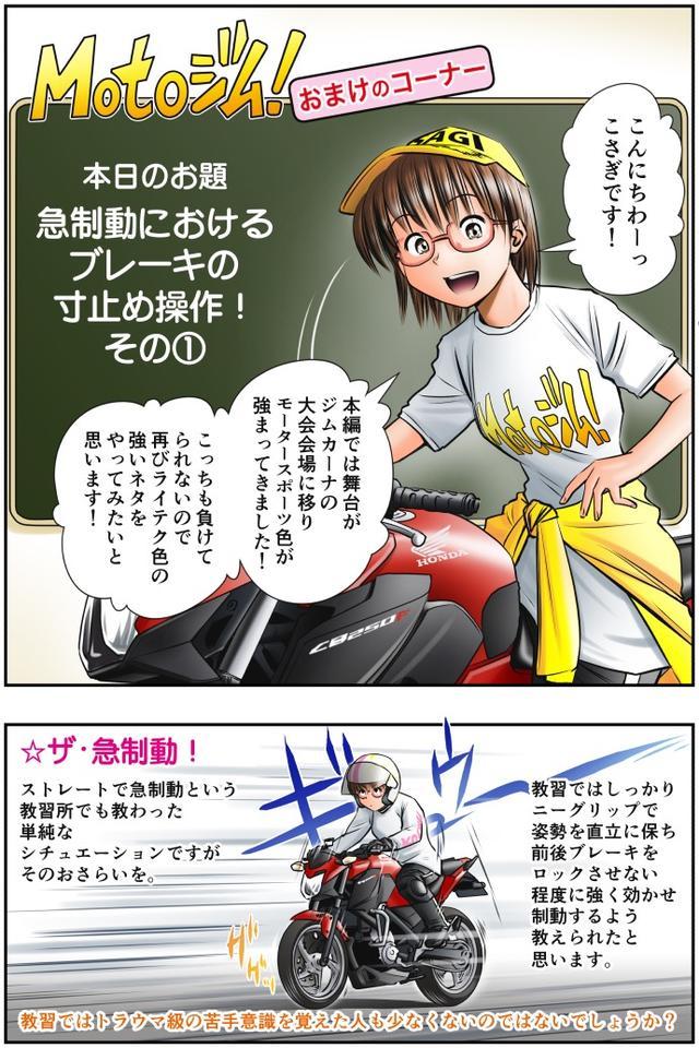 画像1: Motoジム! おまけのコーナー (急制動におけるブレーキの寸止め操作!その1)  作・ばどみゅーみん