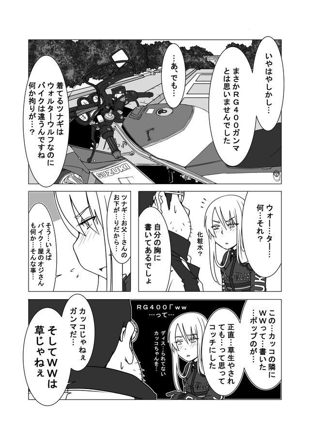 画像1: 『バイク擬人化菌書』連載:モテ期!?(第6話 カッコちゃん!?) 作:鈴木秀吉