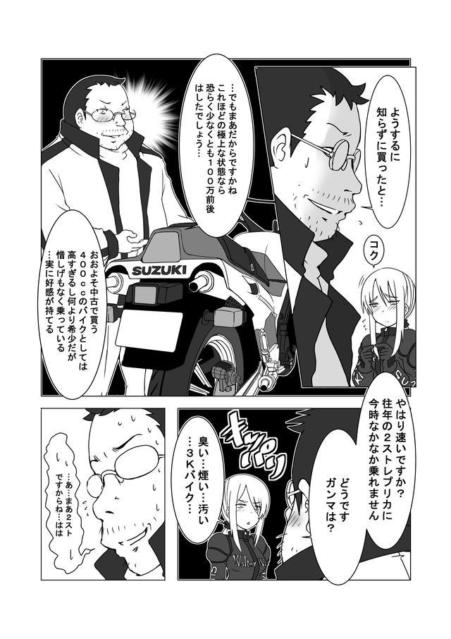 画像2: 『バイク擬人化菌書』連載:モテ期!?(第6話 カッコちゃん!?) 作:鈴木秀吉