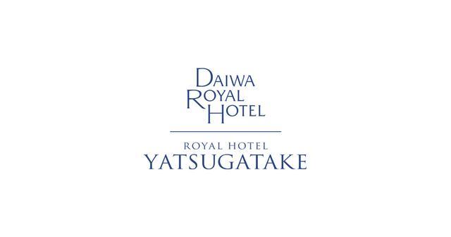 画像: 【公式】ロイヤルホテル 八ヶ岳|山梨・大泉のホテル