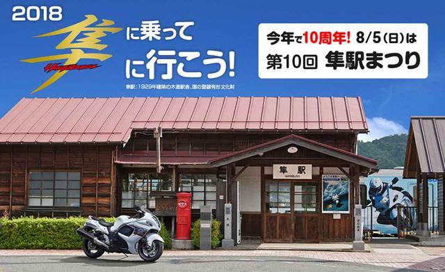 画像2: 平成30年8月5日 第10回隼駅祭り が開催されます。