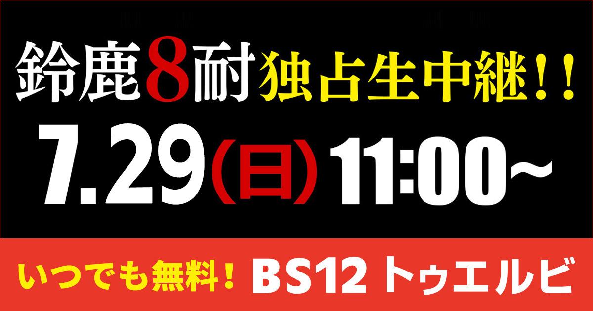 画像: 鈴鹿8耐独占生中継!| BS12 トゥエルビ