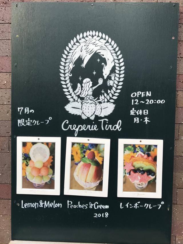 画像23: [女子部のふたツー]目指すは有名クレープ店! 猛暑の東京ツーリング!(梅本まどか 編)