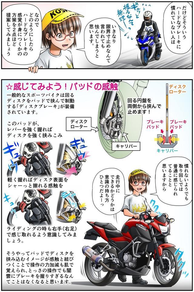 画像2: Motoジム! おまけのコーナー (急制動におけるブレーキの寸止め操作!その2)  作・ばどみゅーみん