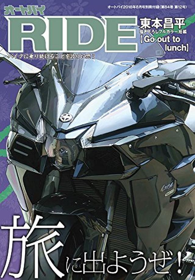 画像: オートバイ&RIDE 2018年8月号 [雑誌] | オートバイ編集部 |本 | 通販 | Amazon