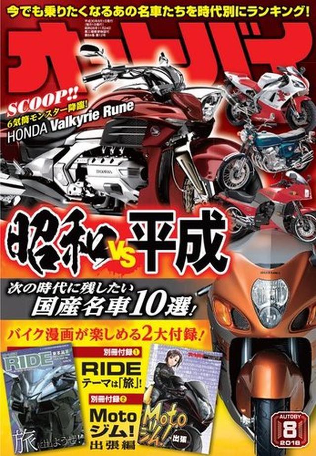 画像: お得な定期購読はこちら 月刊オートバイ&RIDE