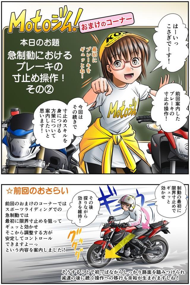 画像1: Motoジム! おまけのコーナー (急制動におけるブレーキの寸止め操作!その2)  作・ばどみゅーみん