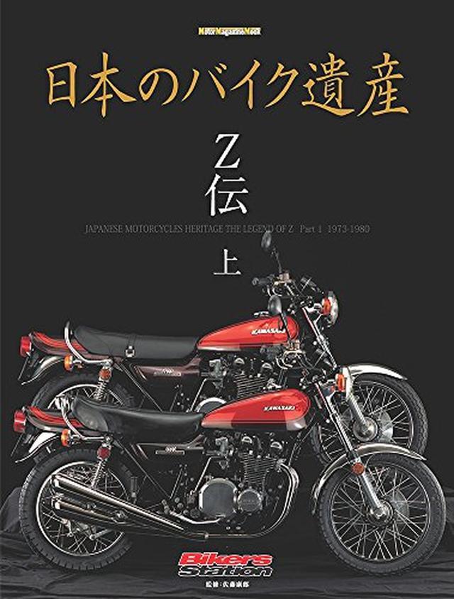 画像: 日本のバイク遺産 Z伝 (上) (Motor Magazine Mook) | 佐藤康郎, 「日本のバイク遺産」編集チーム |本 | 通販 | Amazon