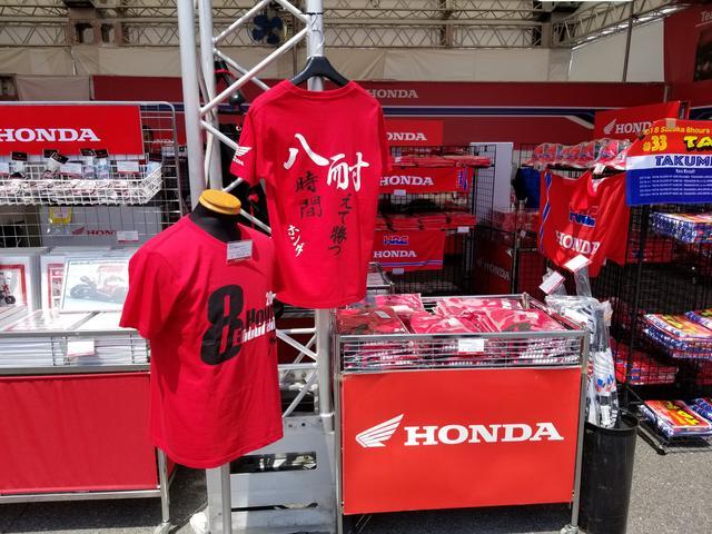 画像3: HRC&Honda8耐グッズも 販売してるよー!!