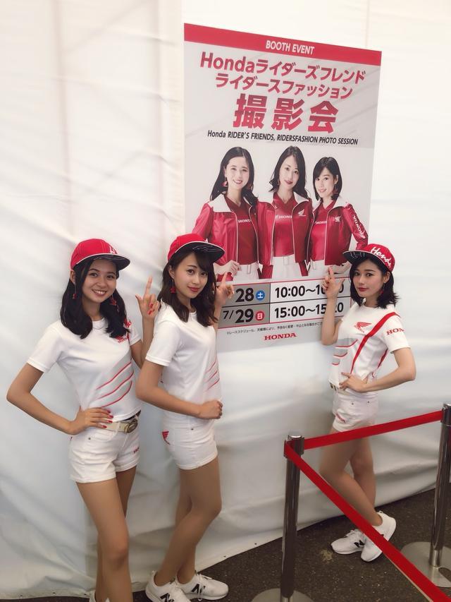 画像: 決勝日にはホンダブースにて Hondaライダーズフレンドの撮影会を開催予定♡ 15:00~15:20