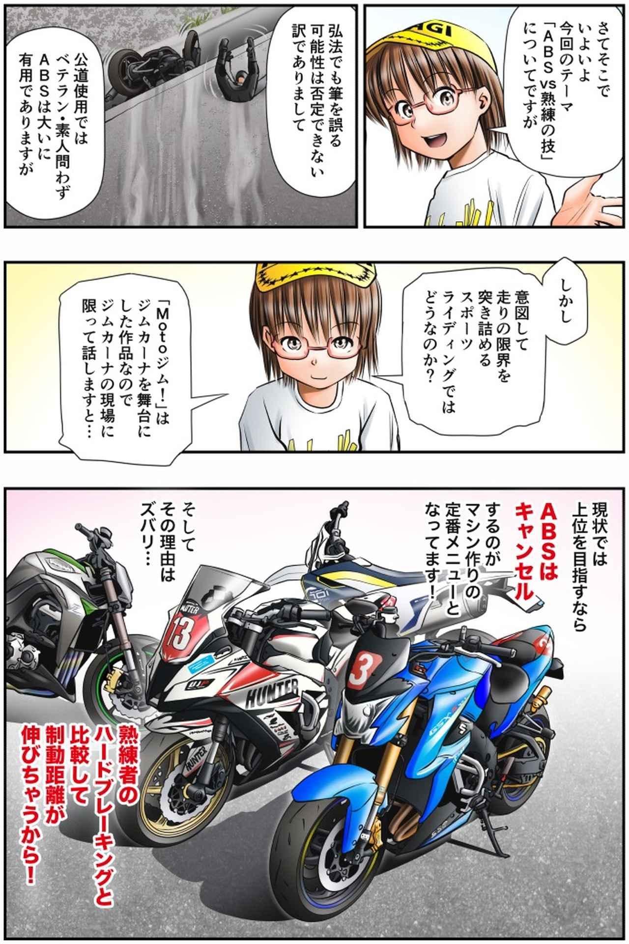 画像3: Motoジム! おまけのコーナー (実際どうなの? ABS vs 熟練の技!)  作・ばどみゅーみん