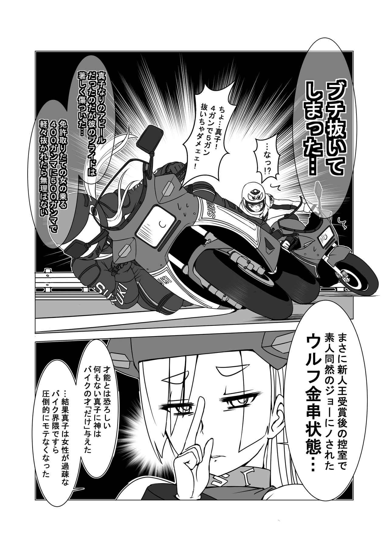 画像4: 『バイク擬人化菌書』連載:モテ期!?(第7話 箱根のジョー!?) 作:鈴木秀吉