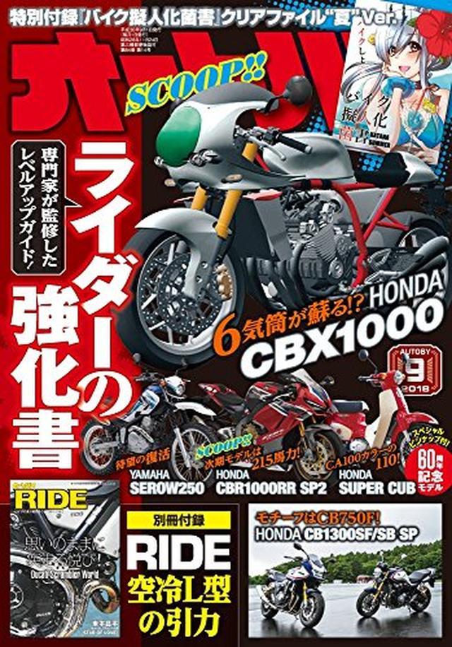 画像: オートバイ 2018年9月号 [雑誌] | オートバイ編集部 |本 | 通販 | Amazon
