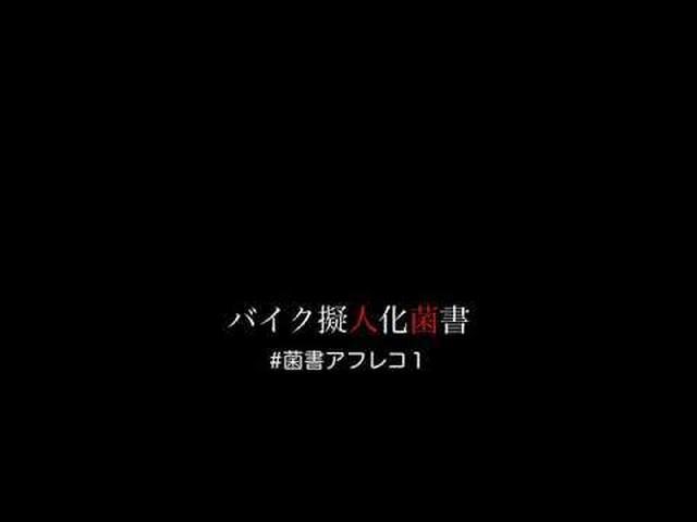 画像: 菌書アフレコ コンテスト 1 youtu.be